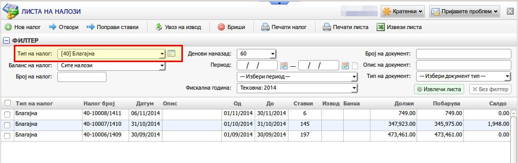 gotovinski_fakturi_01
