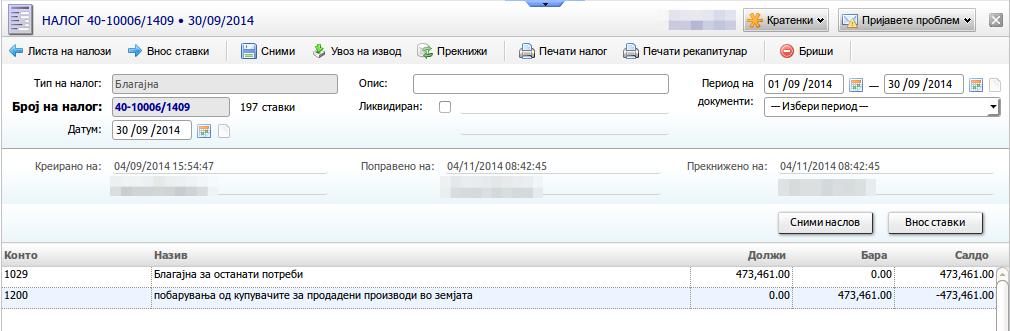 gotovinski_fakturi_03