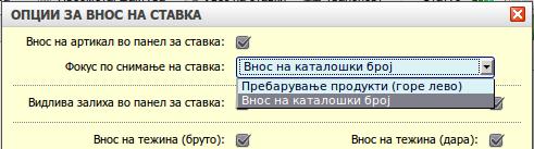 opcii_stavka_03