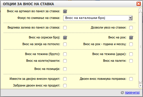 opcii_stavka_04