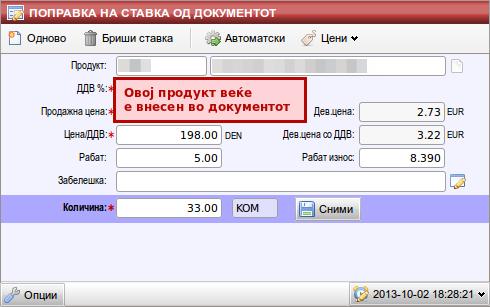 opcii_vnos_duplo_002